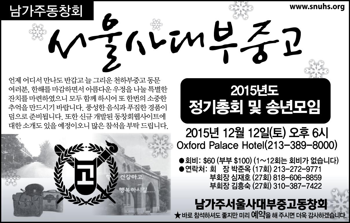 990847-5단-서울사대부중고(송년회)-1202 (1).png