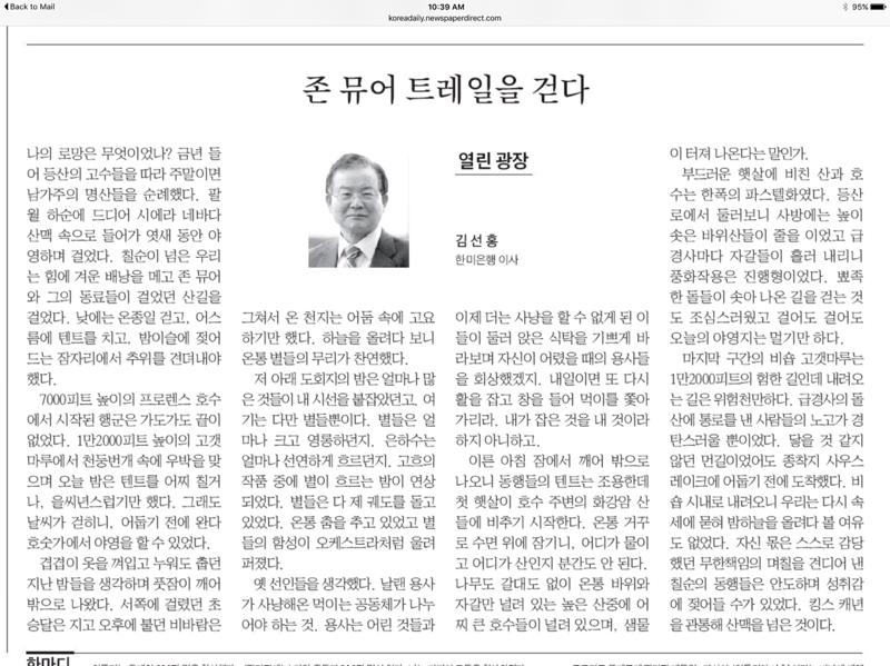 김선홍 존 뮤어 트레일.png