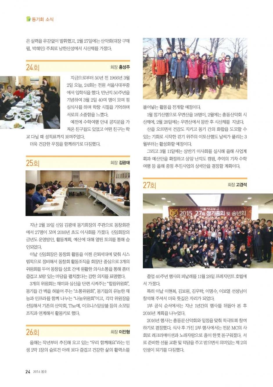 snubugo_98-page-024.jpg